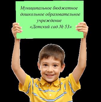 МБДОУ №53
